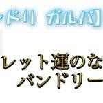 【バンドリ ガルパ】ルーレット運のないバンドリーマー #2