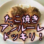 【ドッキリ】たこ焼きロシアンルーレット!【第2弾!】