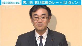 黒川前検事長の賭け麻雀のレートは「点ピン」(20/05/22)