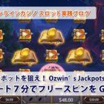 【2020/05/02】オズウィンズ・ ジャックポット(Ozwin's Jackpots) スタート7分でフリースピンGET! オンラインカジノのスロット実践動画
