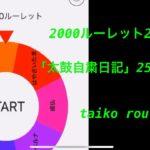 「太鼓自粛日記」24日目目〜taiko2000ルーレット