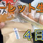 【企画】ルーレット生活 4日目です! #4日目