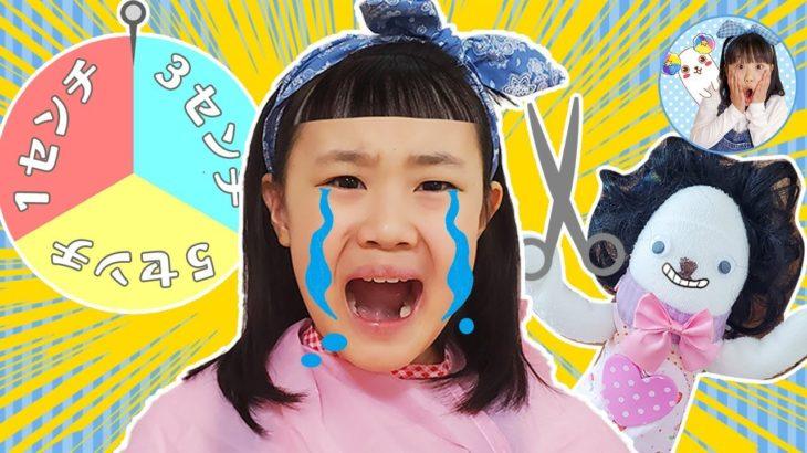 【寸劇】ルーレットで前髪の長さ決め!!5センチカットでマイちゃん泣いちゃった!? 美容院ごっこ