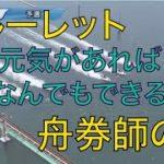 【ルーレット舟券師の道】5月11日