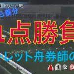【ルーレット舟券師の道】5月12日