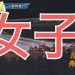 【ルーレット舟券師の道】5月20日全員女子