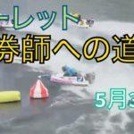 【ルーレット舟券師】5月3日