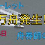 【ルーレット舟券師への道】5月4日