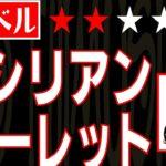 54MSC「ゴシリアンルーレット」level Ⅱ ゴシ技