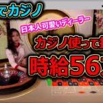 時給56万円!ルーレットを使って投資?!日本人の可愛いディーラー登場