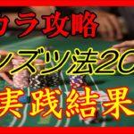 【バカラ攻略エンズツ法】実践結果!5/6~11 オンラインカジノバカラ攻略!