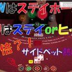 #67【オンラインカジノ ブラックジャック】サイドベットが熱い❣GWはステイホーム・BJはステイorヒット?!