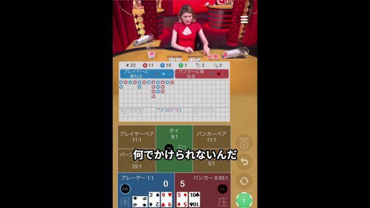 【カジノシークレット評判】ライブカジノリアルマネープレイ日記8日目