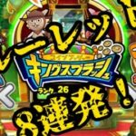 【星ドラ】モガステ、ルーレット8連発!ジャックポットは?!