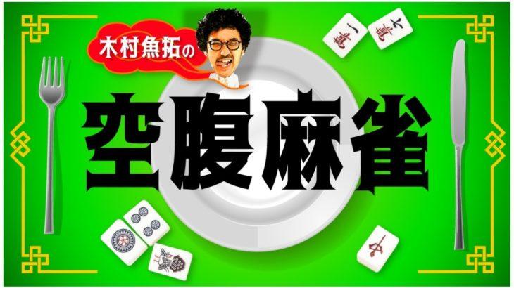 【空腹麻雀】第9回 木村魚拓・青山りょう・ジロウ・マッスル峠・ルーキー酒井