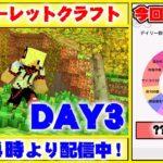 【マイクラ】DAY3 ルーレットで運命を決めろ!今日のミッションはこれだ!【ちるクラ】【毎日20時〜】