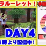 【マイクラ】DAY4 ルーレットで運命を決めろ!今日のミッションはこれだ!【ちるクラ】【毎日14時〜】