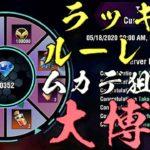 【東京喰種:Dark War】ラッキールーレットに百足金木が登場!?俺はこれに賭けるぞ。【TokyoGhoulDarkWar】