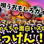 【オンラインカジノ】めちゃくちゃ面白いスロット見つけた!骸骨爆発で大量配当!ESQUELETO EXPLOSIVO2【joycasino】