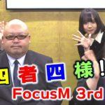 【麻雀】Focus M 3rd season#86