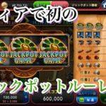 【スマホゲーム】マファアでジャックポットルーレット?!😳 (ゴールデンホイヤー)【カジノゲーム】【長者への道】 (Golden Ho Yeah)