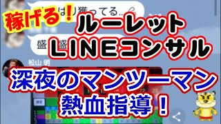 【稼げるルーレットLINEコンサル】深夜のマンツーマン熱血指導!