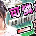 【覚悟のプリンセス】Mリーガー瑞原明奈、会心の一撃!【麻雀】