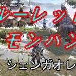 【MHP2G】ルーレットモンハン #1【ちゃこねぎ】