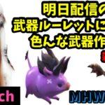 【MHWI】明日配信の武器ルーレットに向けて色んな武器作る!!