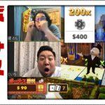 単発【MONOPOLY Live】100$限定!リモ飲みしながらオンラインカジノで一獲千金[天の声|龍さん|たいち|Doppi]