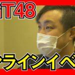 【NGT48】オンラインイベントの件。実際にNGT48ルーレット回してみた結果・・・【SHOWROOM】