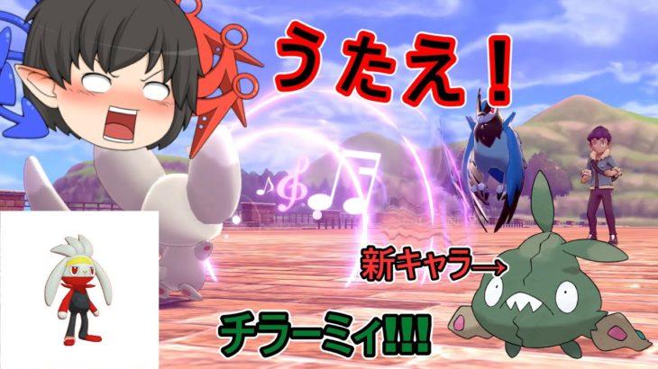 歌え!チラーミィ!!!Re ・ルーレットから始まるポケモン縛り!♯4