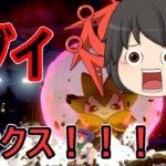 ダイマックス!!!!Re・ルーレットから始まるポケモン縛り!♯3