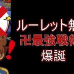 【イナイレSD】ルーレットを無視して相手ゴールにシュートをぶち込める卍最強戦術卍爆誕!