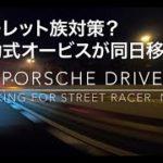 Street Racing@Tokyo Metropolitan Highway No.29. ルーレット族取締り強化中の首都高。Petrol Head gathering Tokyo Highway