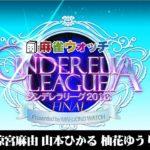 【Venusウィーク】麻雀ウォッチ シンデレラリーグ2018決勝