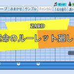 『パワプロ応援歌』運命のルーレット廻して/ZARD/アニメ「名探偵コナン」 OP曲