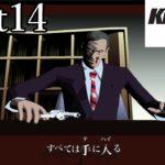 誰も得しないロシアンルーレット【killer7】#14