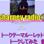 sharpey radio⑫ トークテーマルーレットを使ってトークしてみた。後編