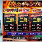 【麻雀】天鳳九段のギャンブル卓【MJ】