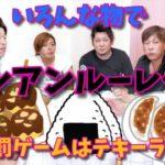 【ロシアンルーレット】久々ひまちゃんも登場!!!