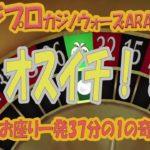 【カジプロ】オスイチ!!【ルーレット】