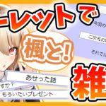 【雑談】話題ルーレットで楓のことがまるわかり?!【ゲーム部/夢咲楓】