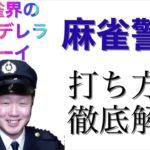 【麻雀】麻雀警察の雀力を徹底解説