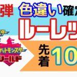 色違い配布ルーレット【ポケモン剣盾】詳細は概要欄