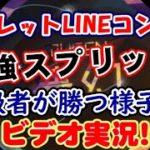 【最強ルーレット・スプリット8】上級者が勝つ様子を生実況!ビデオ勉強会!!