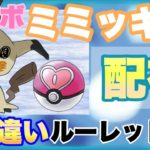 【ポケモン剣盾】ラブボ入りミミッキュとルーレット【配布】