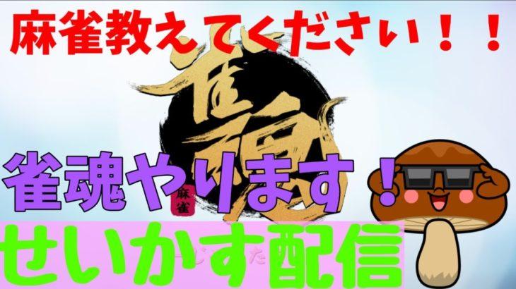 【雀魂】麻雀おしえてください!!