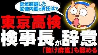 東京高検検事長が辞意「賭け麻雀」も認める – 定年延長を決定した安倍内閣に影響か