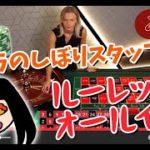 ルーレットでいきなり全額オールイン@ジパングカジノ【バカしぼさんのオンラインカジノプレイ動画】